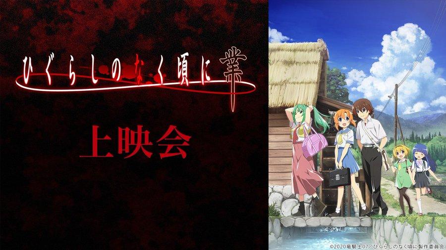 Higurashi no Naku Koro ni : Gou