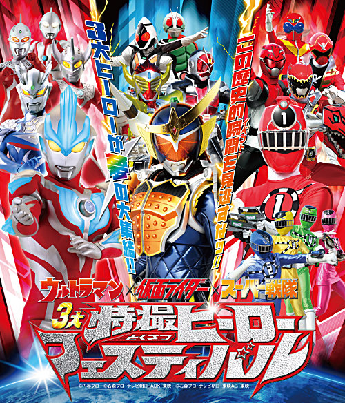 affiche festival Kamen Rider Super Sentai et Ultraman