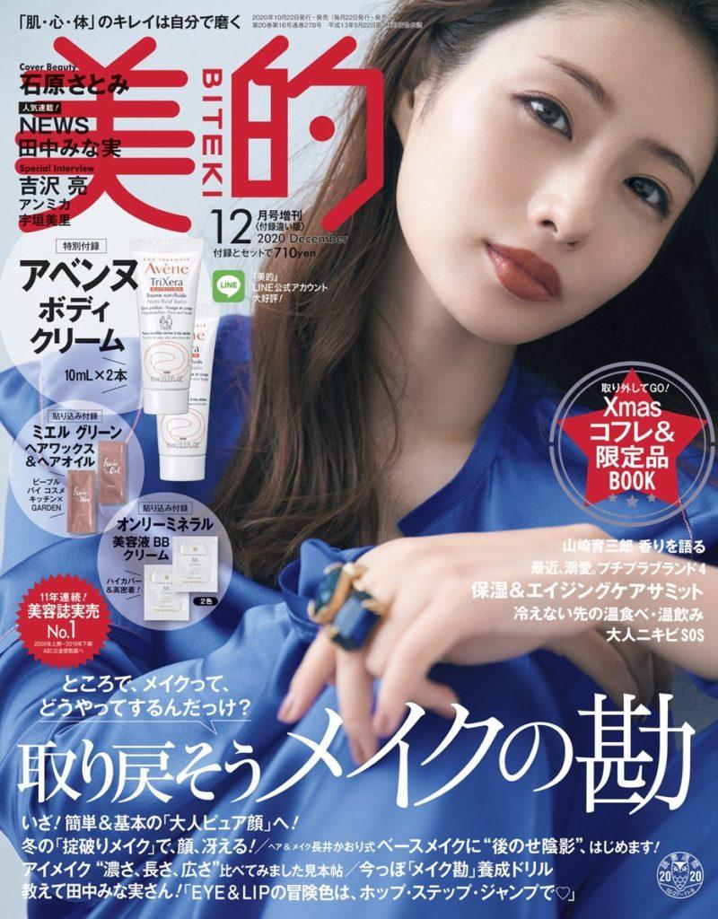 cosmétiques japonais Biteki