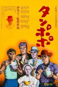 affiche japonaise du film Tampopo de Jûzô ITAMI