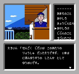 Famicom Detective Club The Missing Heir NES