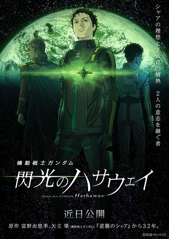 affiche Gundam l'éclat de Hathaway