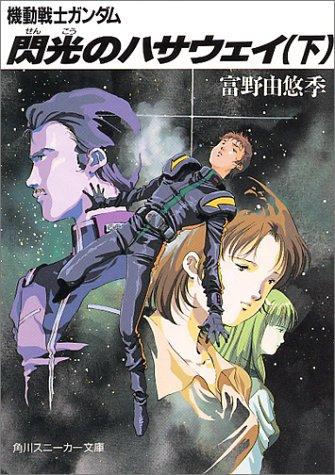 Mobile Suit Gundam Hathaway's Flash roman